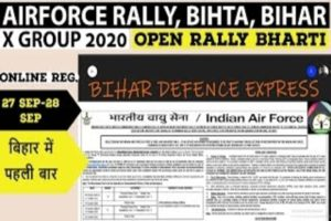 Air Force X Group Patna Bihar Recruitment Rally 2020