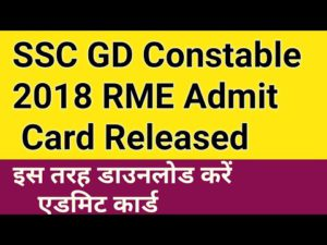 SSC GD Constable RME Admit Card 2020