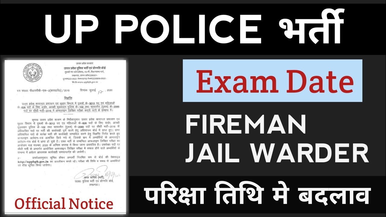 UP Police Jail warder Fireman New Exam Date 2020