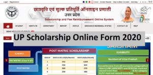 UP Scholarship Online Form 2020