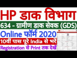 HP Post Office Recruitment 2020