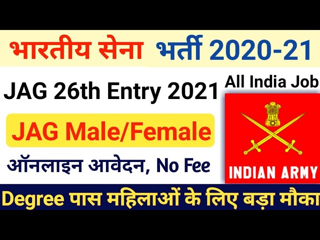 Indian Army JAG 26 Entry Recruitment 2020