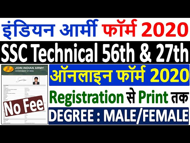 Indian Army SSC Technical Recruitment 2020