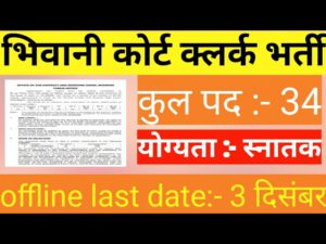 Bhiwani Court Clerk Recruitment 2020