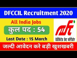 DFCCIL Various Post Answer Key 2020