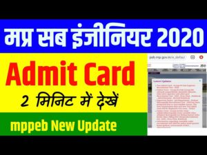 MP Sub Engineer Admit Card 2020