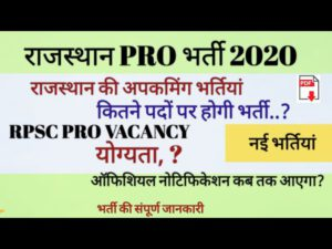 RPSC PRO Interview Result 2020
