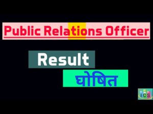 Rajasthan RPSC PRO Interview Result 2020