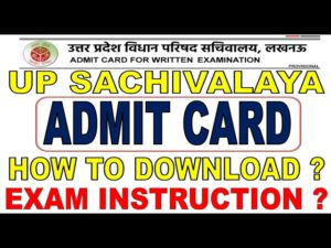 UP Sachivalaya Various Post Admit Card 2020