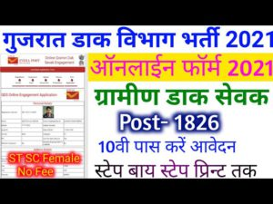 Gujarat Post Office GDS Recruitment 2021