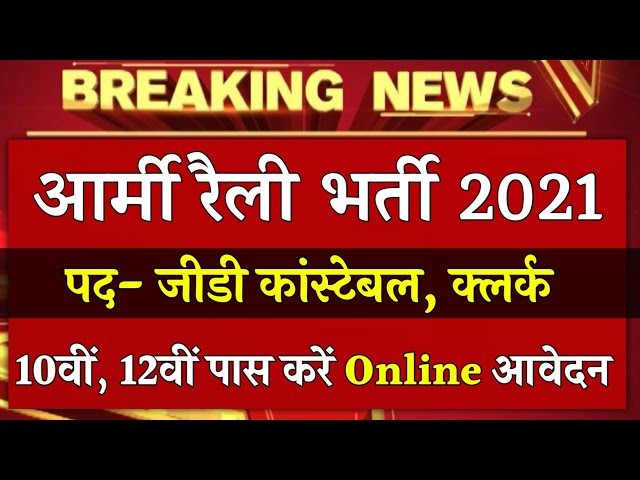 Indian Army Rally Online Form 2021