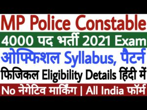 MP Police Constable Recruitment 2021