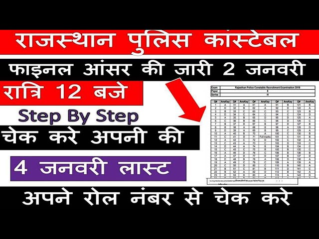 Rajasthan Police Constable Final Answer Key